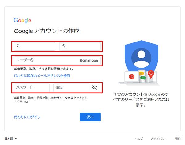 Googleアカウント情報入力