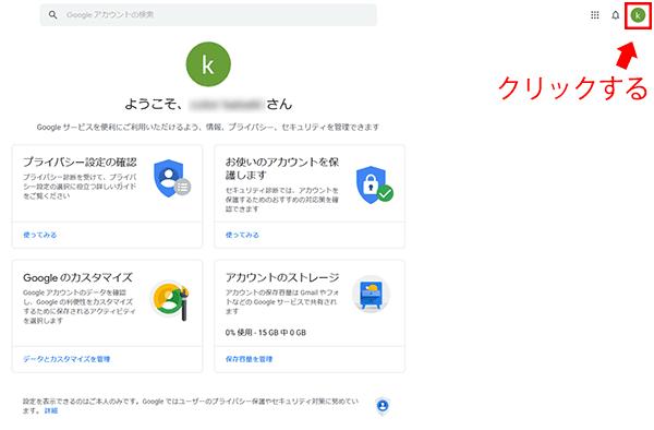Googleアナリティクスログイン1