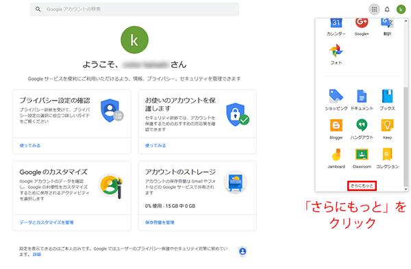 Googleアナリティクスログイン3