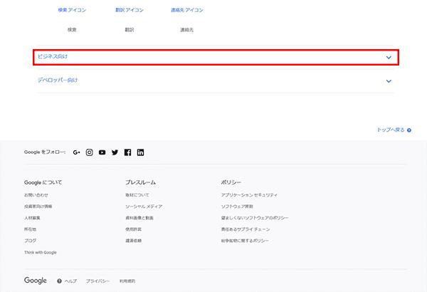 Googleアナリティクスログイン5