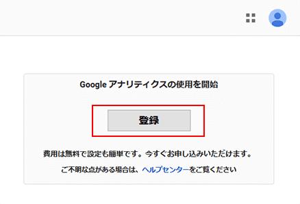 Googleアナリティクスログイン9