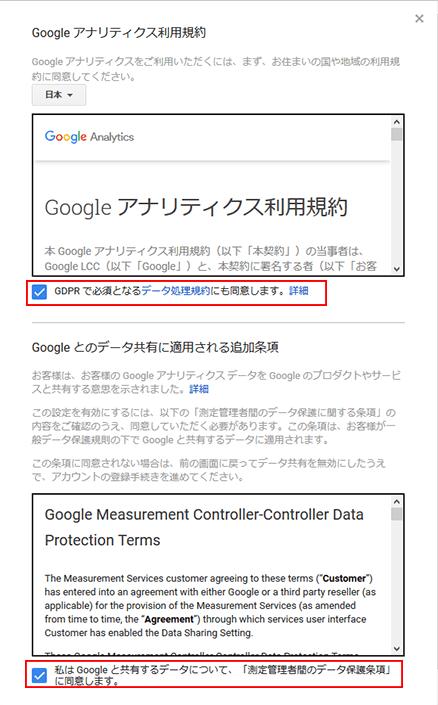 Googleアナリティクスログイン12