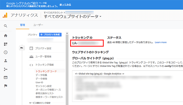 Googleアナリティクスログイン13