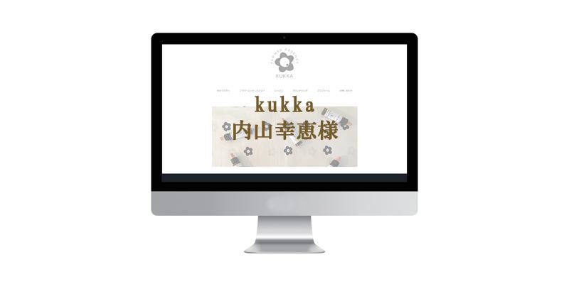 kukka様アイキャッチ画像