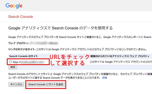 Googleアナリティクスとサーチコンソール連携の説明画像5
