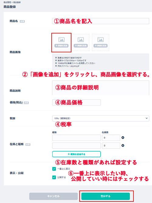 ベイス商品登録方法3