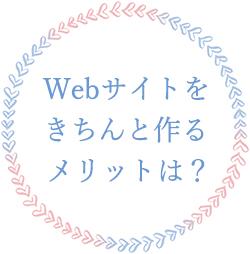 Webサイトをきちんと作るメリットとは?